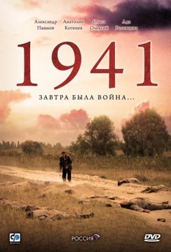 скачать сериал 1941 через торрент
