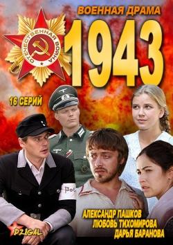 Сериал 1943 1 сезон 7 серия смотреть онлайн бесплатно в хорошем.