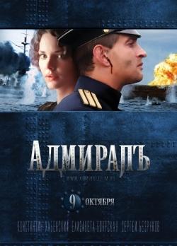 скачать сериал адмирал через торрент