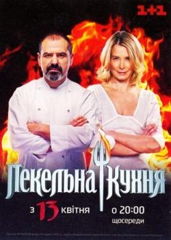 адская кухня скачать торрент 1 сезон
