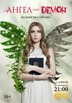 Скачать сериал ангел