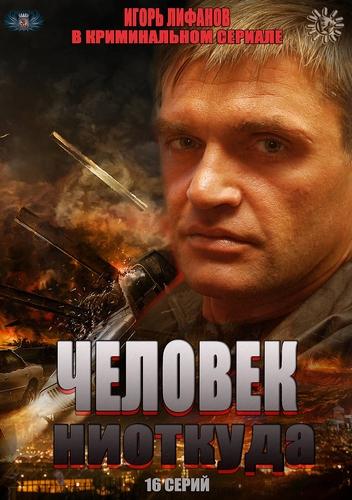 Смотреть сериал человек ниоткуда (2013, все сезоны и серии.