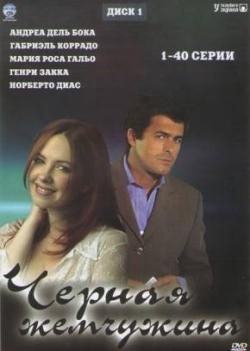Жемчужина сериал россия скачать торрент.