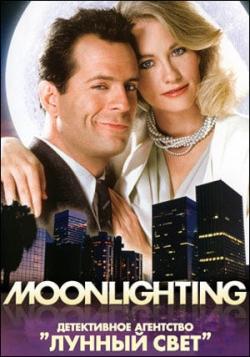 Скачать детективное агентство лунный свет.