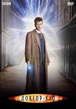 Доктор кто скачать торрент 9 сезон 9 серия.