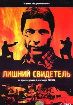 Вызов — vyzov (2006-2009) 1,2,3,4 сезоны | сериал-торрент: скачать.