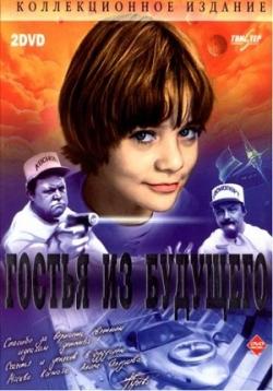 Сериал гостья из будущего (1984) смотреть онлайн бесплатно все.