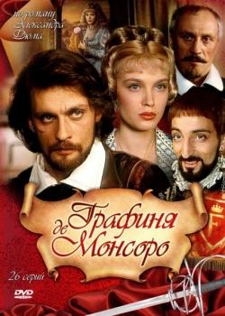 Графиня де монсоро 2008 скачать фильм торрент.