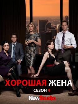 Скачать через торрент сериал хорошая жена 4 сезон