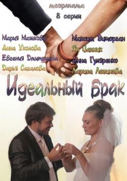 Идеальный брак [01-08 из 08] » торрент фильмы бесплатно. Скачать.