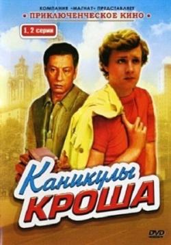 Каникулы кроша (сериал, 1 сезон) — кинопоиск.