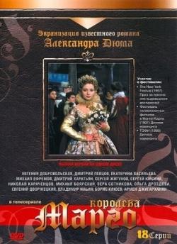 Торрент королева марго.
