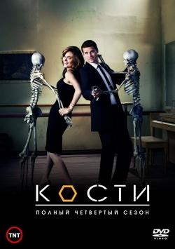 Кости сериал 9 сезон скачать торрент