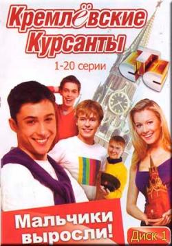Кремлёвские курсанты 2 сезон торрент greensky.