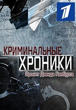 Российские сериалы скачать через торрент криминальные.