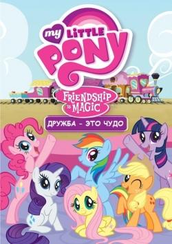 Мой маленький пони: дружба – это чудо (сериал, 8 сезонов) — кинопоиск.