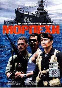 Фильмы про моряков скачать торрент