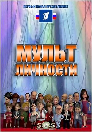 Мультличности все выпуски скачать (2009-2012) сериалы.