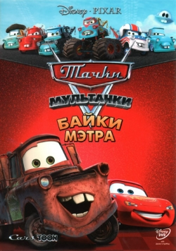 Скачать торрент cars toon. Mater tall tales / мультачки: байки.