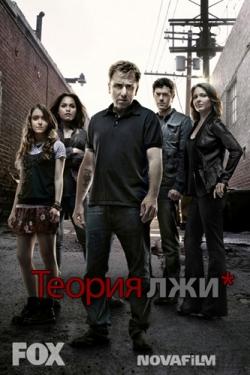 Сериал теория лжи / обмани меня / lie to me (1-3 сезоны) + торрент -.