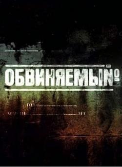 Обвиняемый (важняк) — obvinjaemyj (vazhnjak) (2012) смотреть.