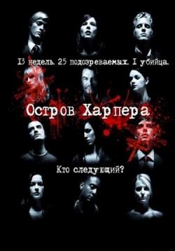 Остров харпера — harpers island (2009)   сериал-торрент: скачать.