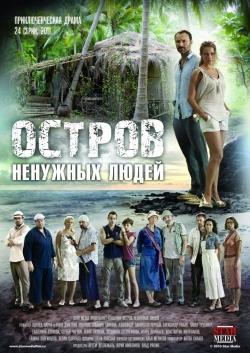 Сериал остров ненужных людей 2 сезон: фото, видео, описание серий.
