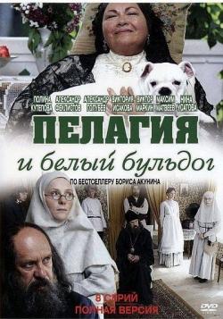 Сериал пелагия и белый бульдог: фото, видео, описание серий.