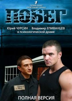 ➤➤ скачать сериал побег 3 сезон через торрент русская версия.