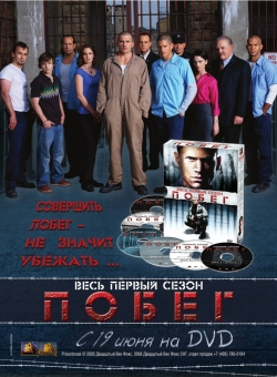 Побег сериал скачать торрент все сезоны lostfilm hd 1080.