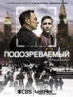 Главный подозреваемый 2 (сериал, 1 сезон) — трейлеры, даты премьер.