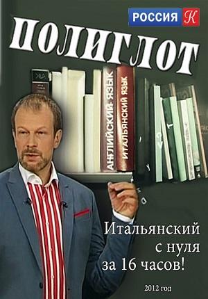Кржижевский а. М. / петров д. Полиглот 16 уроков немецкого.