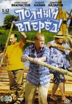 Полный вперед! — polnyj vpered! (2005) смотреть онлайн или cкачать.