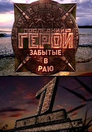 Герои — heroes (2006-2010) 1,2,3,4 сезоны | сериал-торрент.