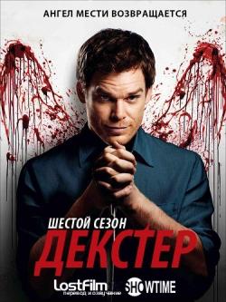 Сериал декстер: пробы пера — dexter: early cuts (2009-2012) 1,2,3.