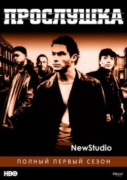 Прослушка — the wire (2002-2008) 1,2,3,4,5 сезоны | сериал-торрент.