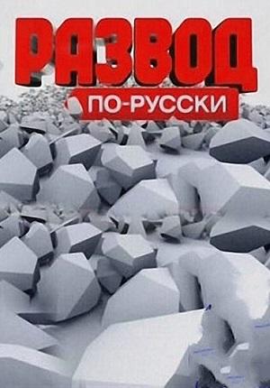 Русский перевод (сериал, 1 сезон) — кинопоиск.