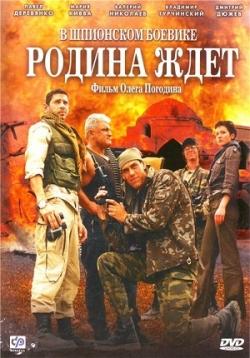 скачать сериал родина торрент россия