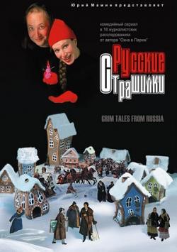 Русский перевод сезон 1 (2006) смотреть онлайн или скачать сериал.