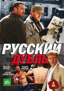 Спецназ по-русски 2 — specnaz po-russki 2 (2004) | сериал-торрент.