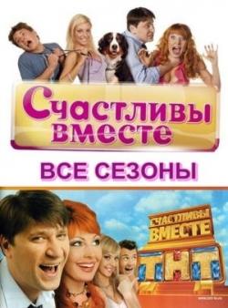 Счастливы вместе / 6 сезон / 50 серий (2012) satrip » скачать.