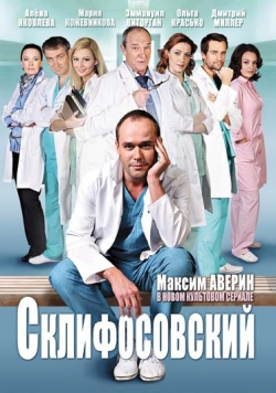 скачать склифосовский сериал 2 сезон