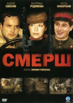 Смерть шпионам (2007) скачать торрент бесплатно.
