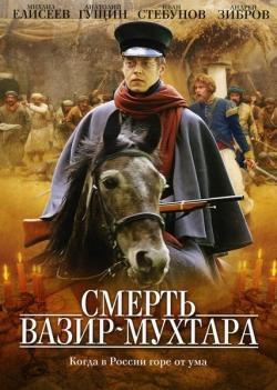 Смерть вазир-мухтара — smert vazir-muhtara (2010)   сериал-торрент.