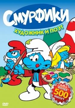 Смурфики (1981) торрент скачать бесплтано, мультсериал смурфики.