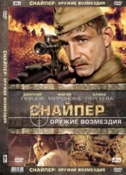 Скачать снайпер: оружие возмездия (россия, беларусь 2009) все 4.
