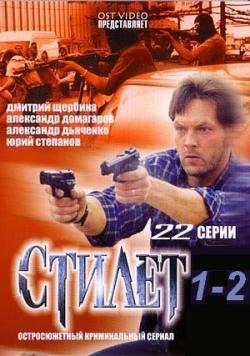 Стилет (сериал, 1-2 сезон) смотреть онлайн.