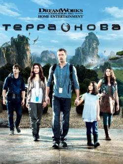 Терра нова (сериал 2011) смотреть онлайн, скачать торрент.