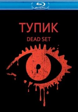 Тупик / dead set (2008) bdrip » vrator. Com скачать сериалы через.
