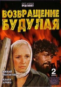 Скачать торрент цыган / возвращение будулая (1979) satrip.